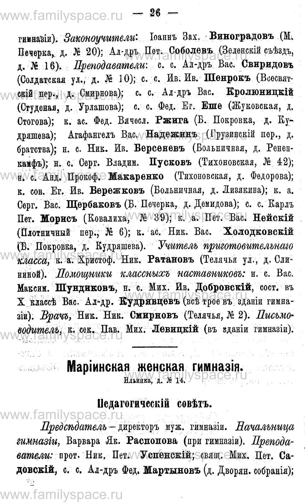 Поиск по фамилии - Адрес-календарь Нижегородской губернии на 1891 год, страница 26