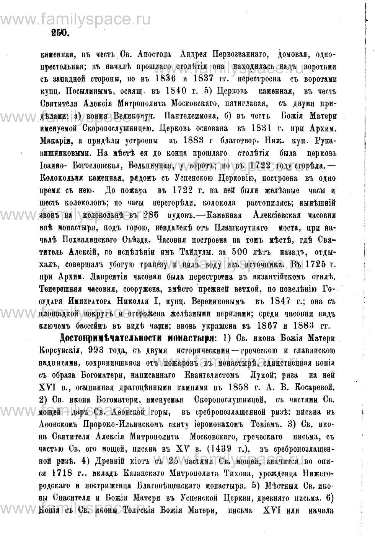 Поиск по фамилии - Адрес-календарь Нижегородской епархии на 1888 год, страница 1250