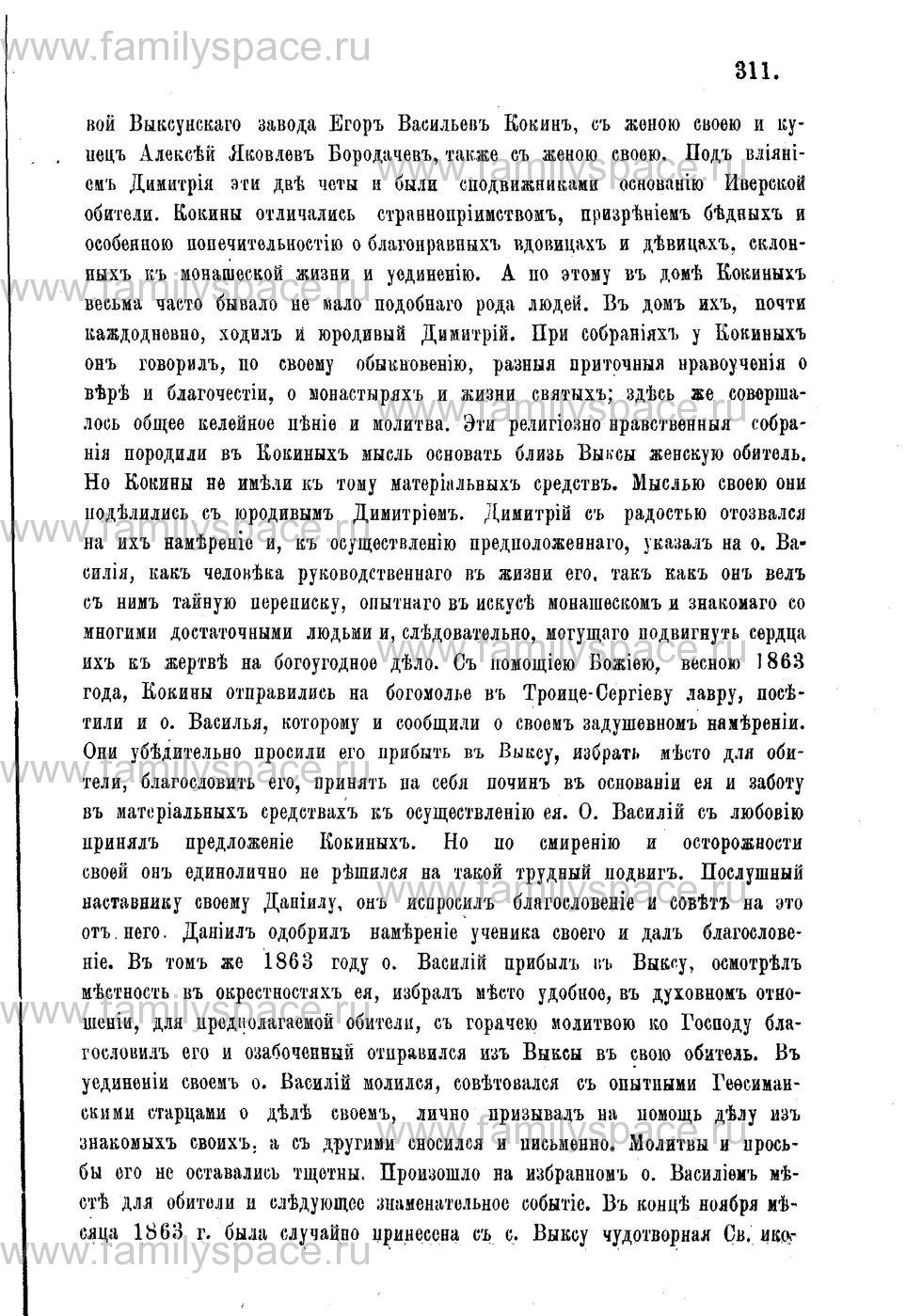 Поиск по фамилии - Адрес-календарь Нижегородской епархии на 1888 год, страница 1311