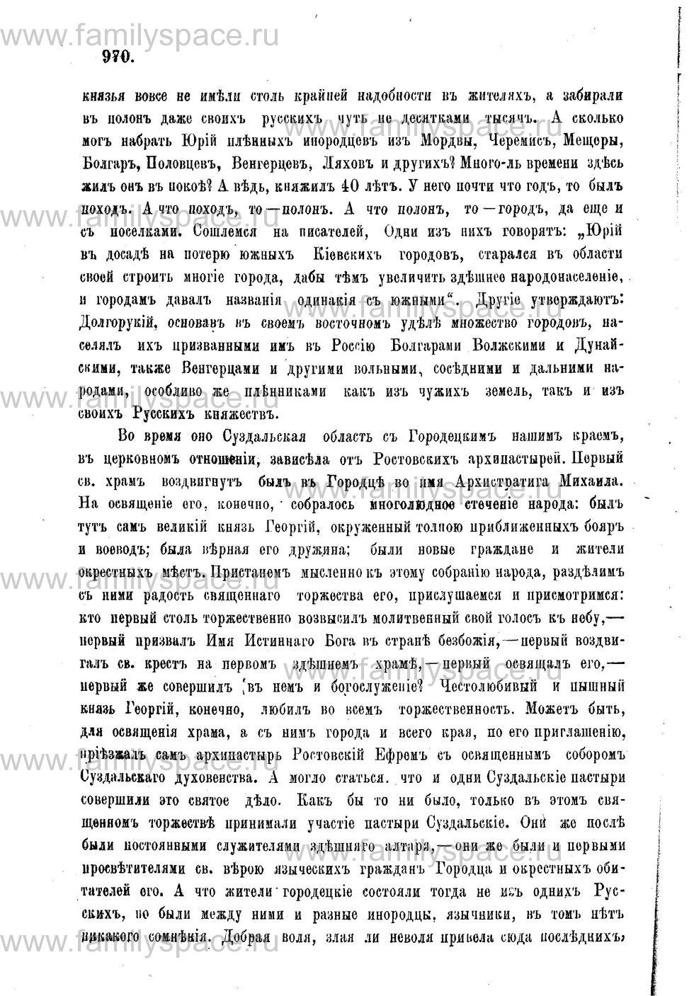 Поиск по фамилии - Адрес-календарь Нижегородской епархии на 1888 год, страница 1970
