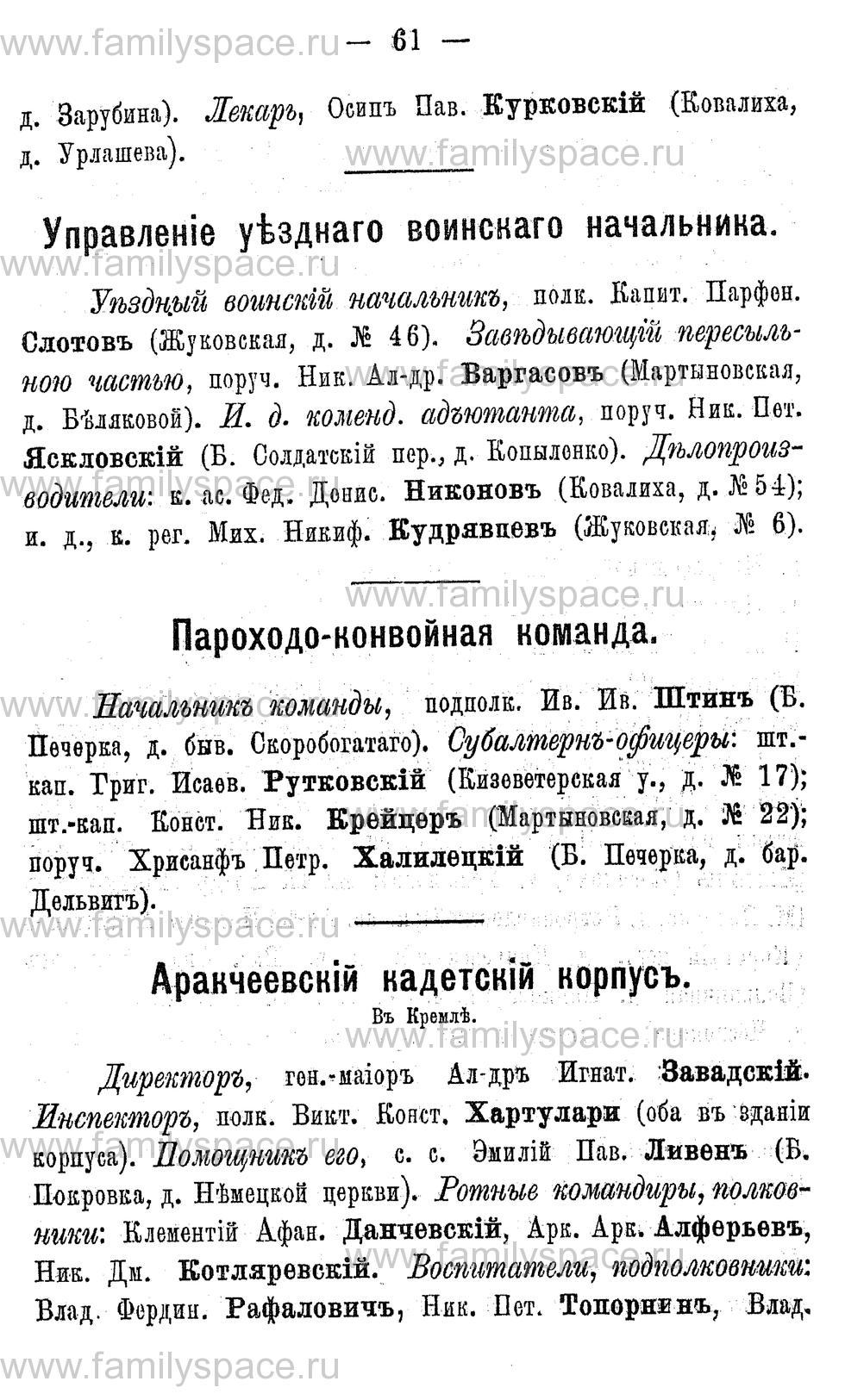 Поиск по фамилии - Адрес-календарь Нижегородской губернии на 1891 год, страница 61