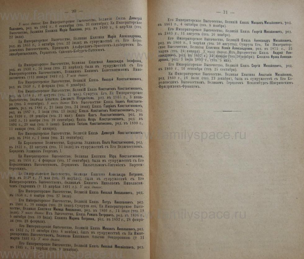 Поиск по фамилии - Кубанский календарь на 1898 год, страница 1020