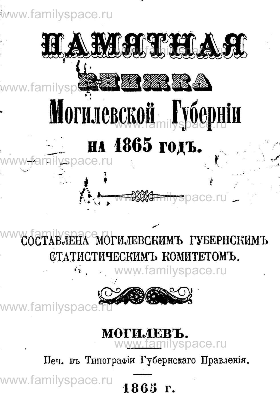 Поиск по фамилии - Памятная книжка Могилёвской губернии на 1865 год, страница 1001