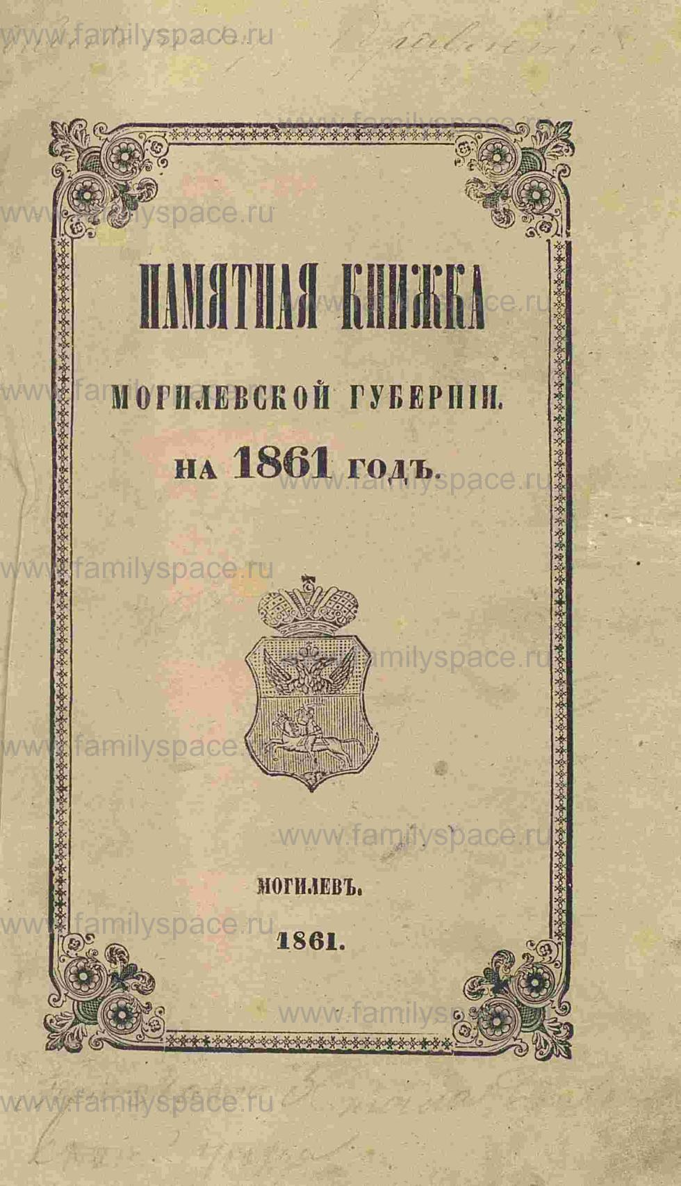 Поиск по фамилии - Памятная книжка Могилёвской губернии на 1861 год, страница -2