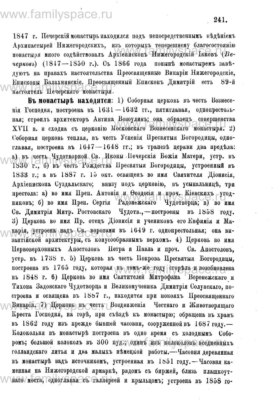 Поиск по фамилии - Адрес-календарь Нижегородской епархии на 1888 год, страница 1241