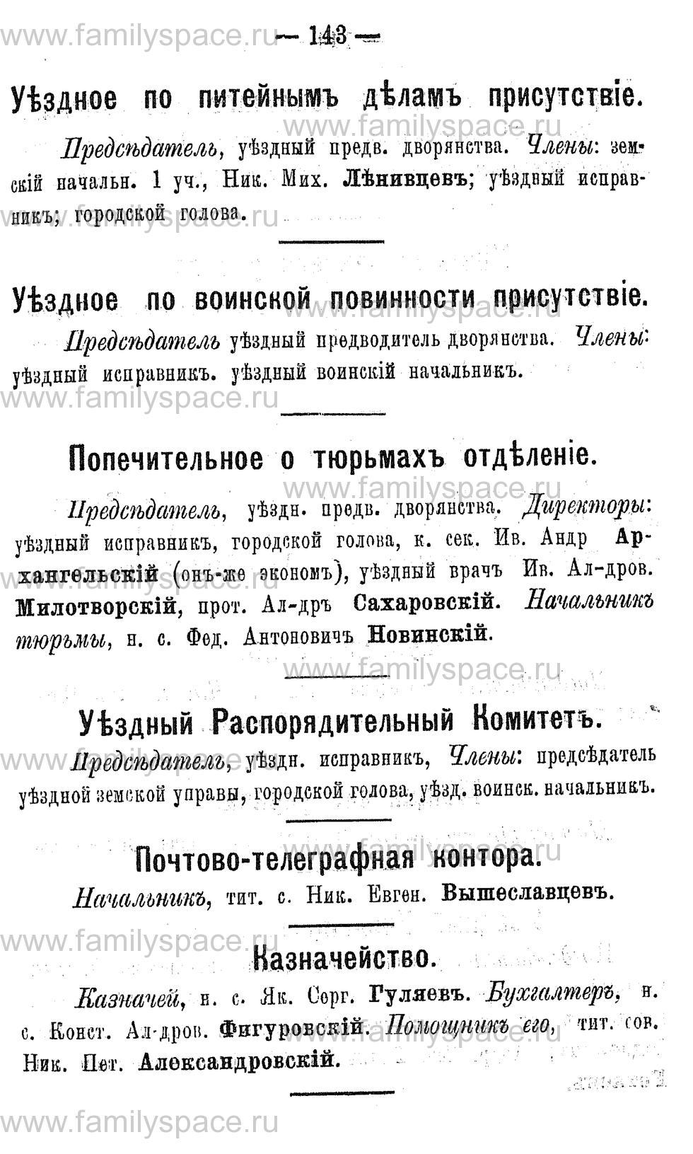 Поиск по фамилии - Адрес-календарь Нижегородской губернии на 1891 год, страница 143
