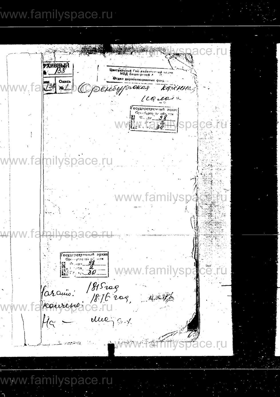 Поиск по фамилии - Оренбургская казённая палата, 1816 г., дело 30, страница 1