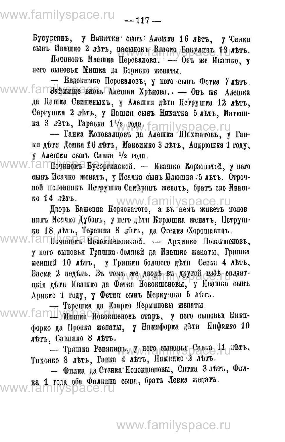Поиск по фамилии - Переписная книга Орлова и волостей 1678 г, страница 113