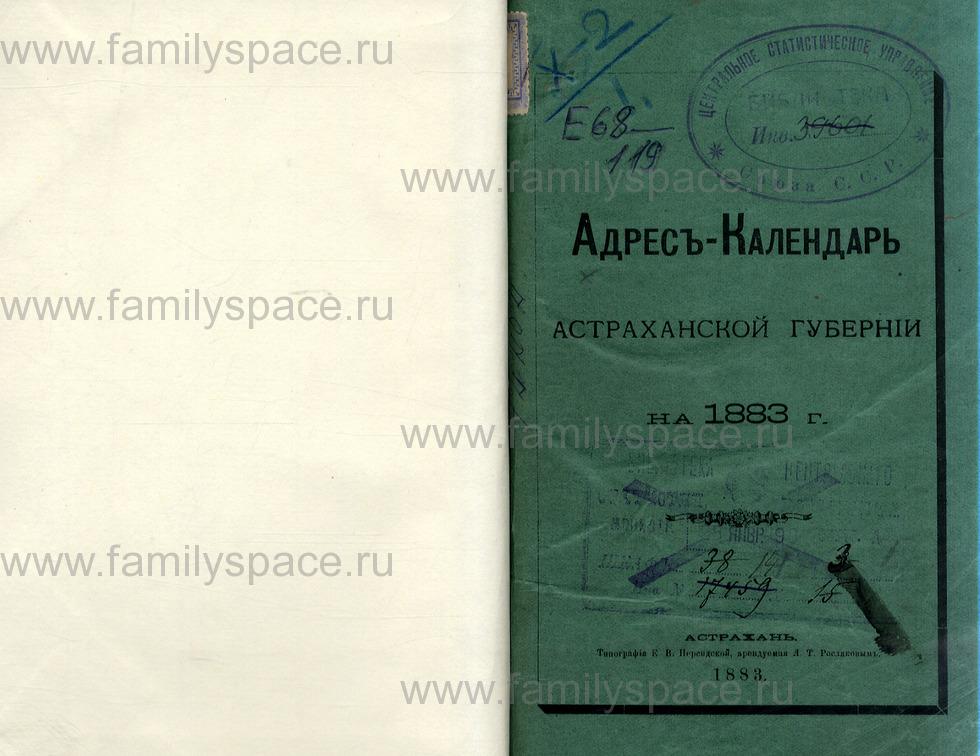 Поиск по фамилии - Адрес-календарь Астраханской губернии на 1883 год, страница -6
