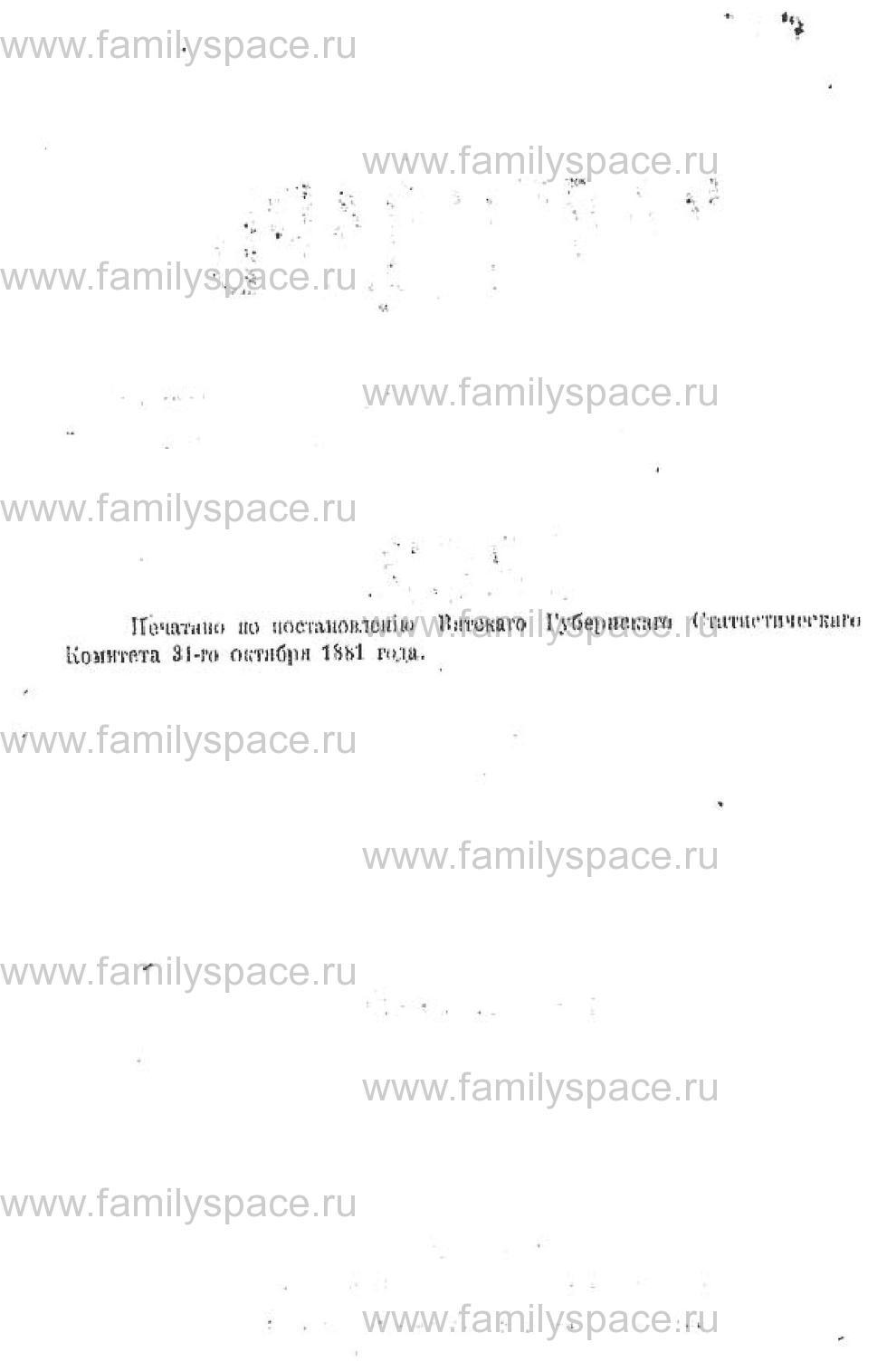Поиск по фамилии - Календарь Вятской губернии на 1882 год, страница 3