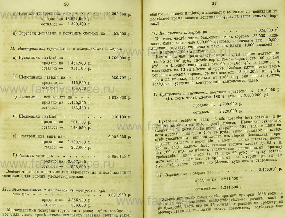 Поиск по фамилии - Памятная книжка Нижегородской губернии на 1865 год, страница 6020