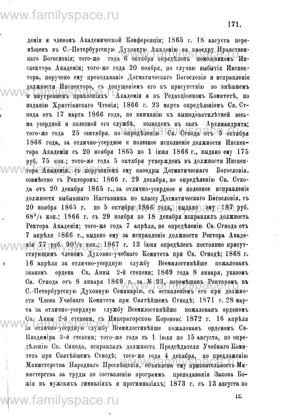 Поиск по фамилии - Адрес-календарь Нижегородской епархии на 1888 год, страница 1171