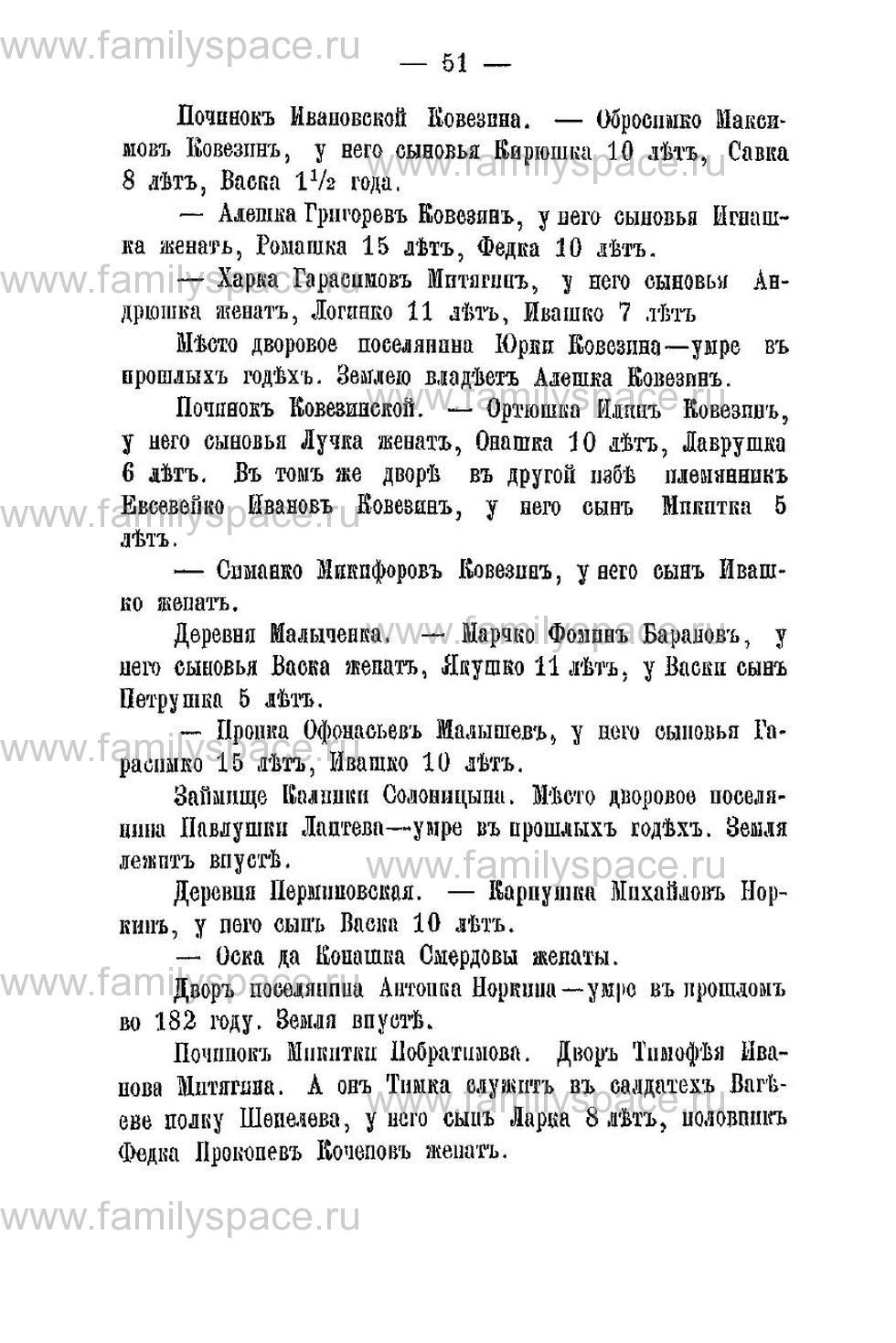 Поиск по фамилии - Переписная книга Орлова и волостей 1678 г, страница 47