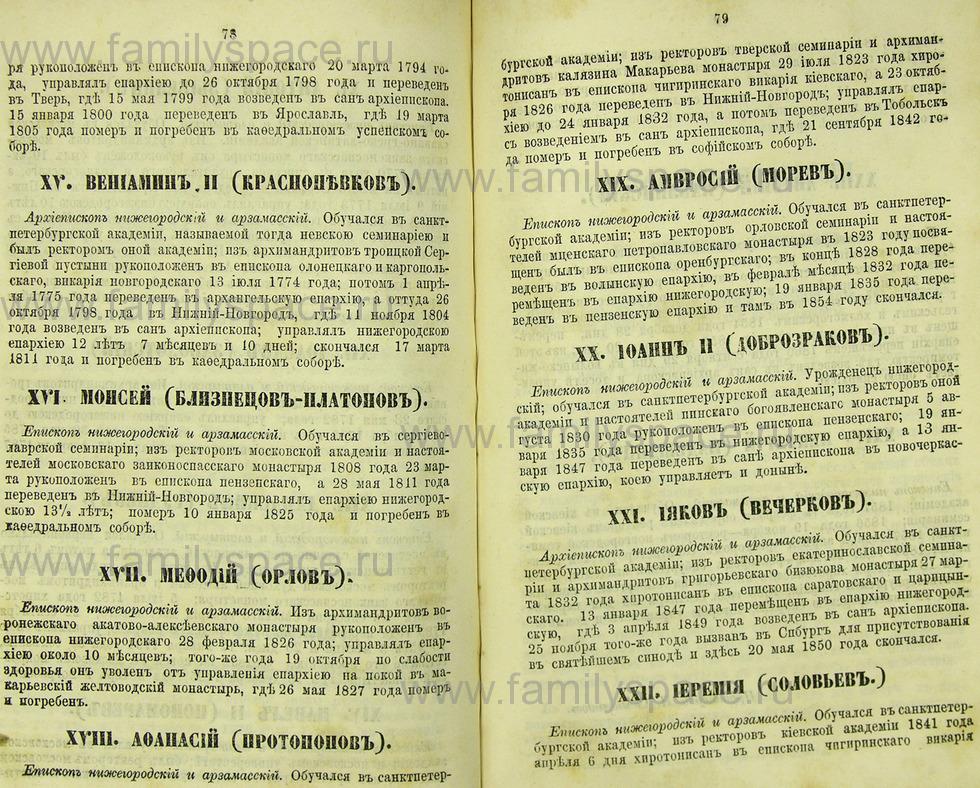 Поиск по фамилии - Памятная книжка Нижегородской губернии на 1865 год, страница 5078