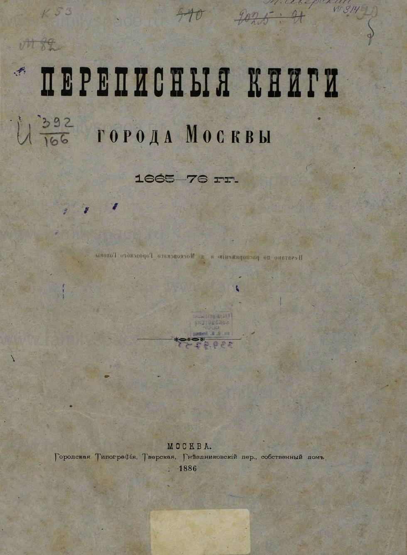 Поиск по фамилии - Переписная книга Москвы 1665-1676, страница -5