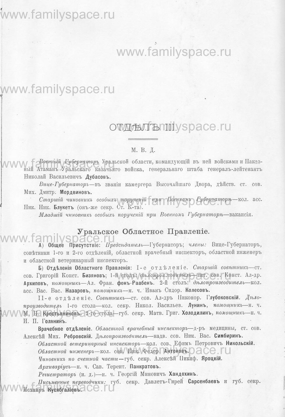 Поиск по фамилии - Памятная книжка Уральской области на 1913 год, страница 111