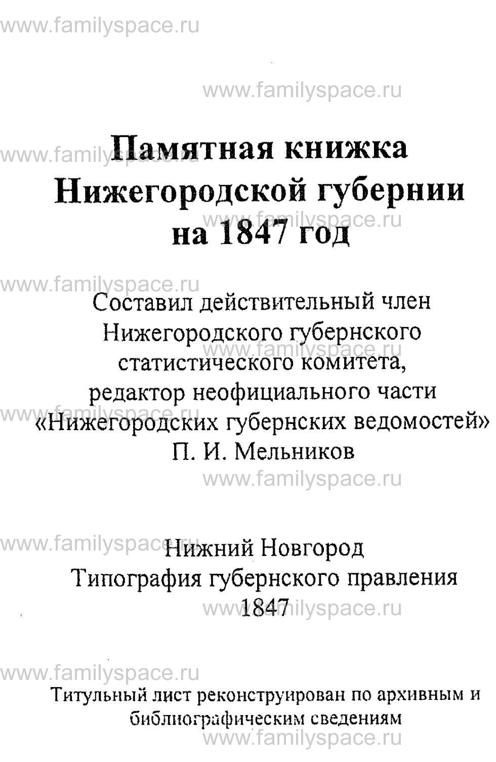 Поиск по фамилии - Памятная книжка Нижегородской губернии на 1847 год, страница -2