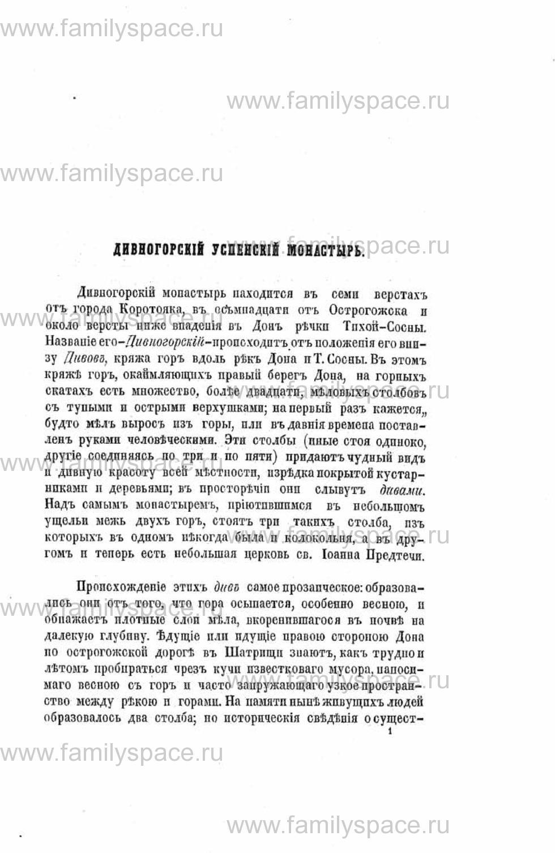 Поиск по фамилии - Памятная книжка Воронежской губернии на 1863-1864 годы, страница 1