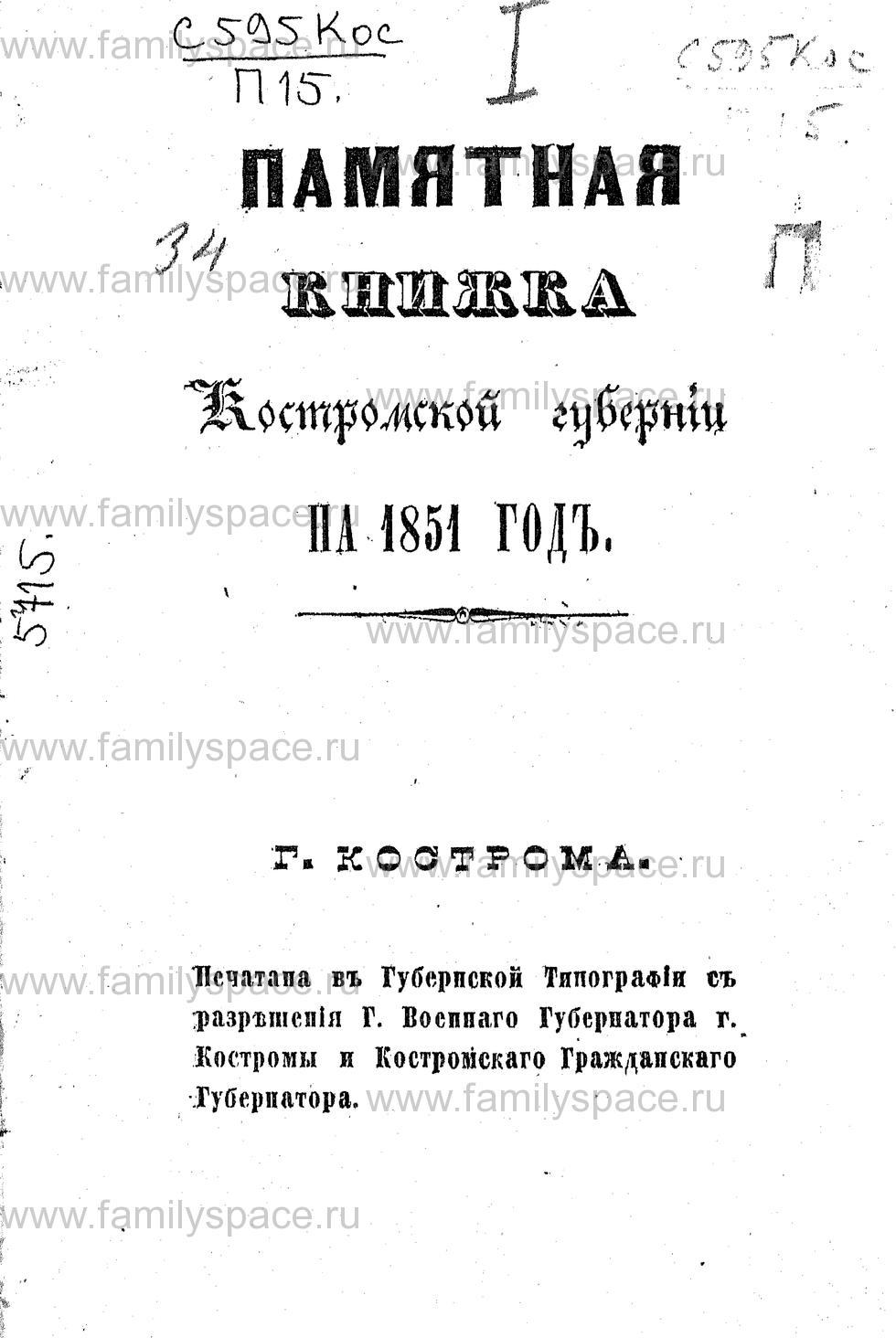 Поиск по фамилии - Памятная книжка Костромской губернии на 1851 год, страница -2