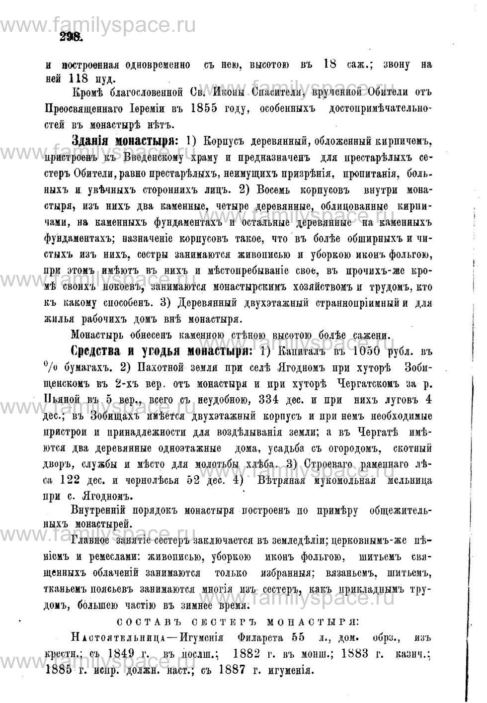 Поиск по фамилии - Адрес-календарь Нижегородской епархии на 1888 год, страница 1298