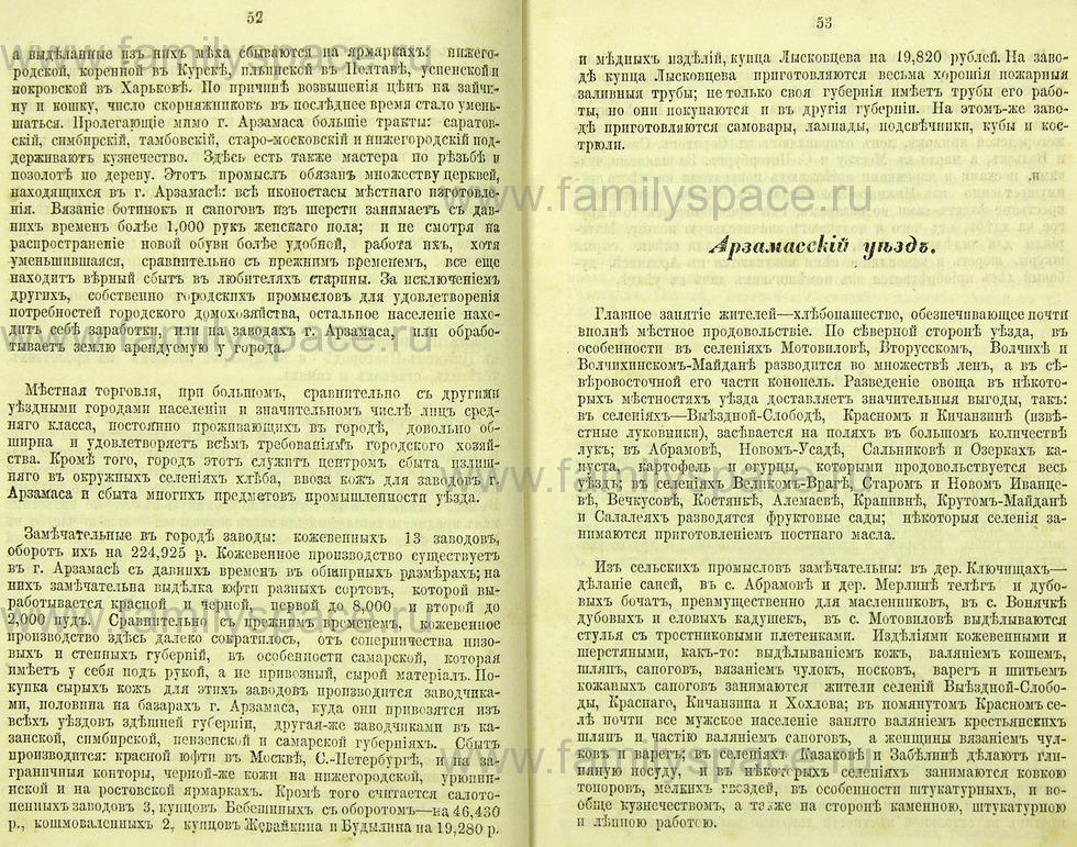 Поиск по фамилии - Памятная книжка Нижегородской губернии на 1865 год, страница 1052