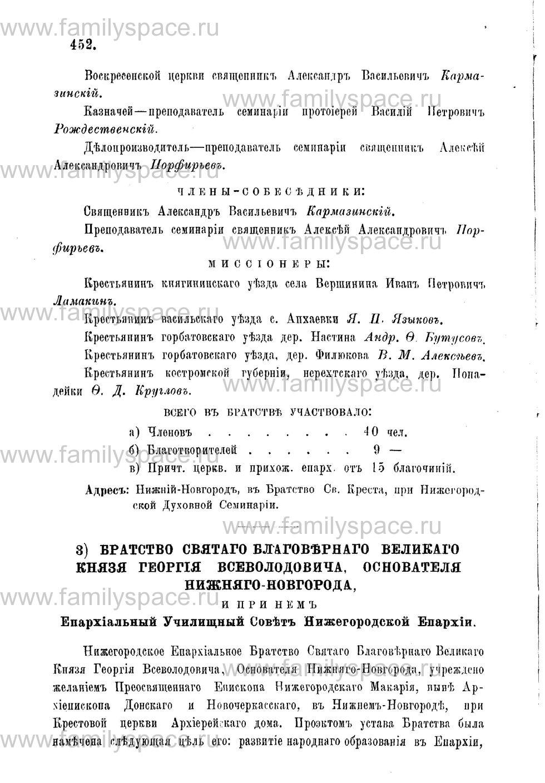 Поиск по фамилии - Адрес-календарь Нижегородской епархии на 1888 год, страница 1452