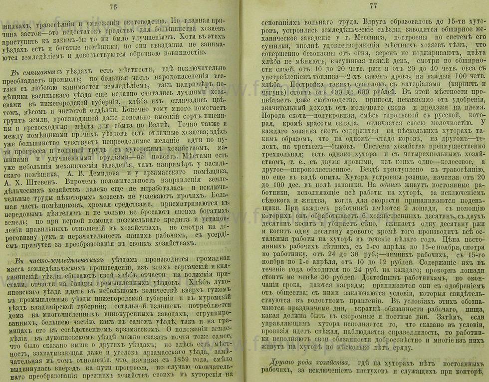Поиск по фамилии - Памятная книжка Нижегородской губернии на 1865 год, страница 1076