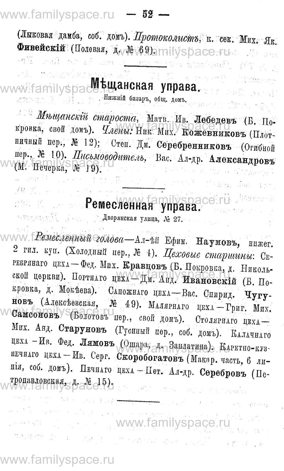 Поиск по фамилии - Адрес-календарь Нижегородской губернии на 1891 год, страница 52