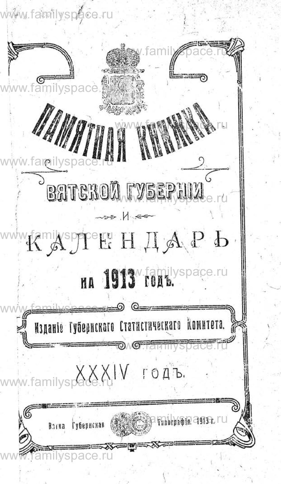 Поиск по фамилии - Памятная книжка Вятской губернии и календарь на 1913 год, страница 1
