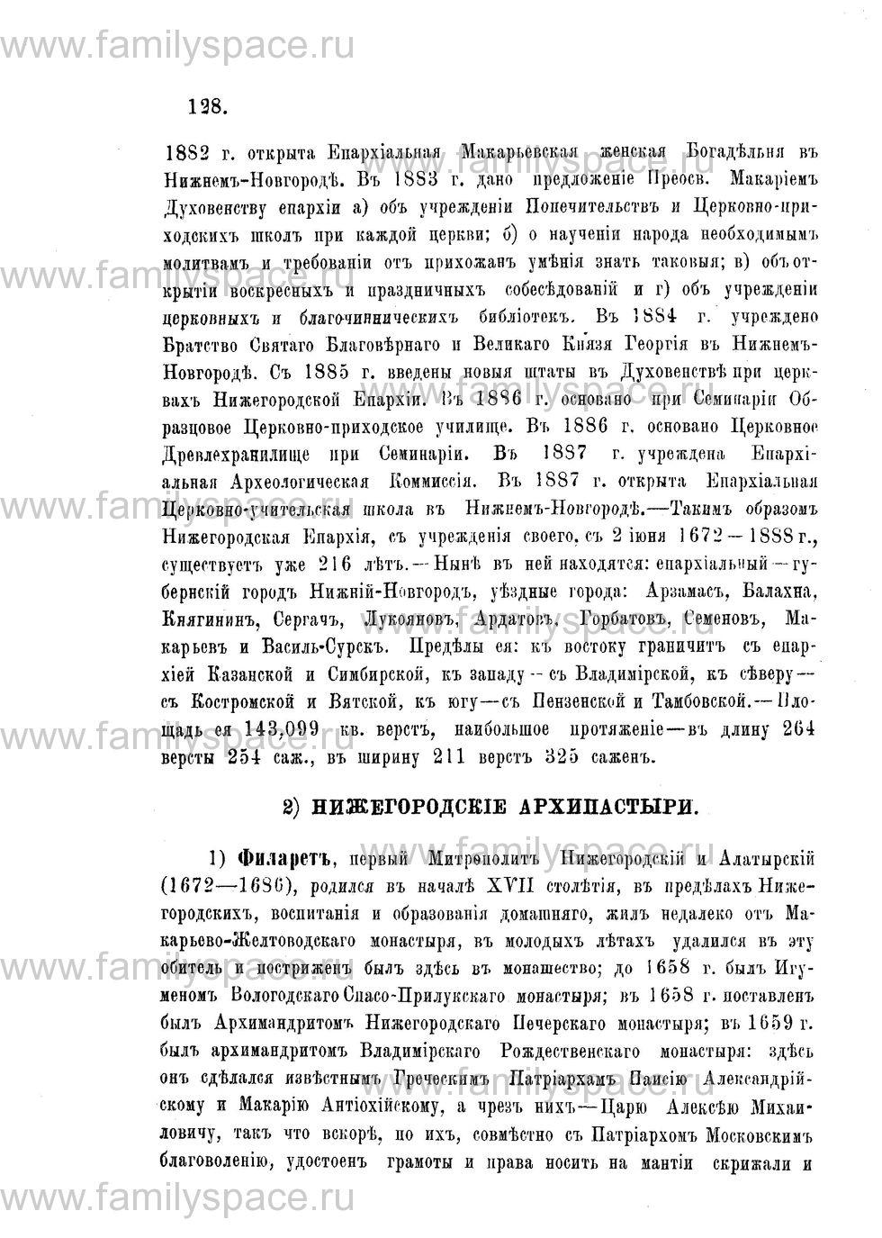 Поиск по фамилии - Адрес-календарь Нижегородской епархии на 1888 год, страница 1128