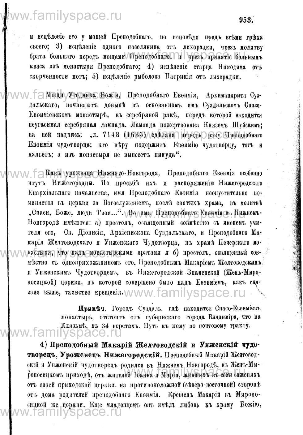 Поиск по фамилии - Адрес-календарь Нижегородской епархии на 1888 год, страница 1953
