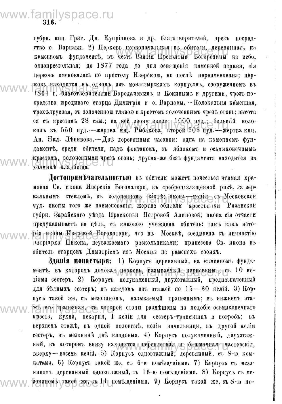 Поиск по фамилии - Адрес-календарь Нижегородской епархии на 1888 год, страница 1316