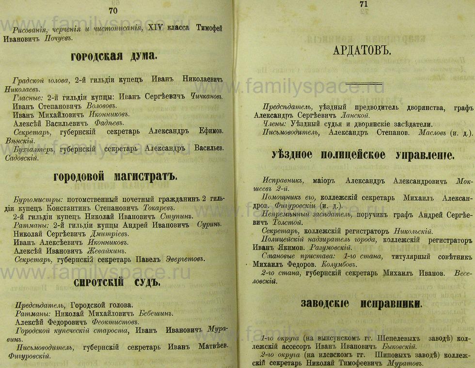 Поиск по фамилии - Памятная книжка Нижегородской губернии на 1865 год, страница 2070