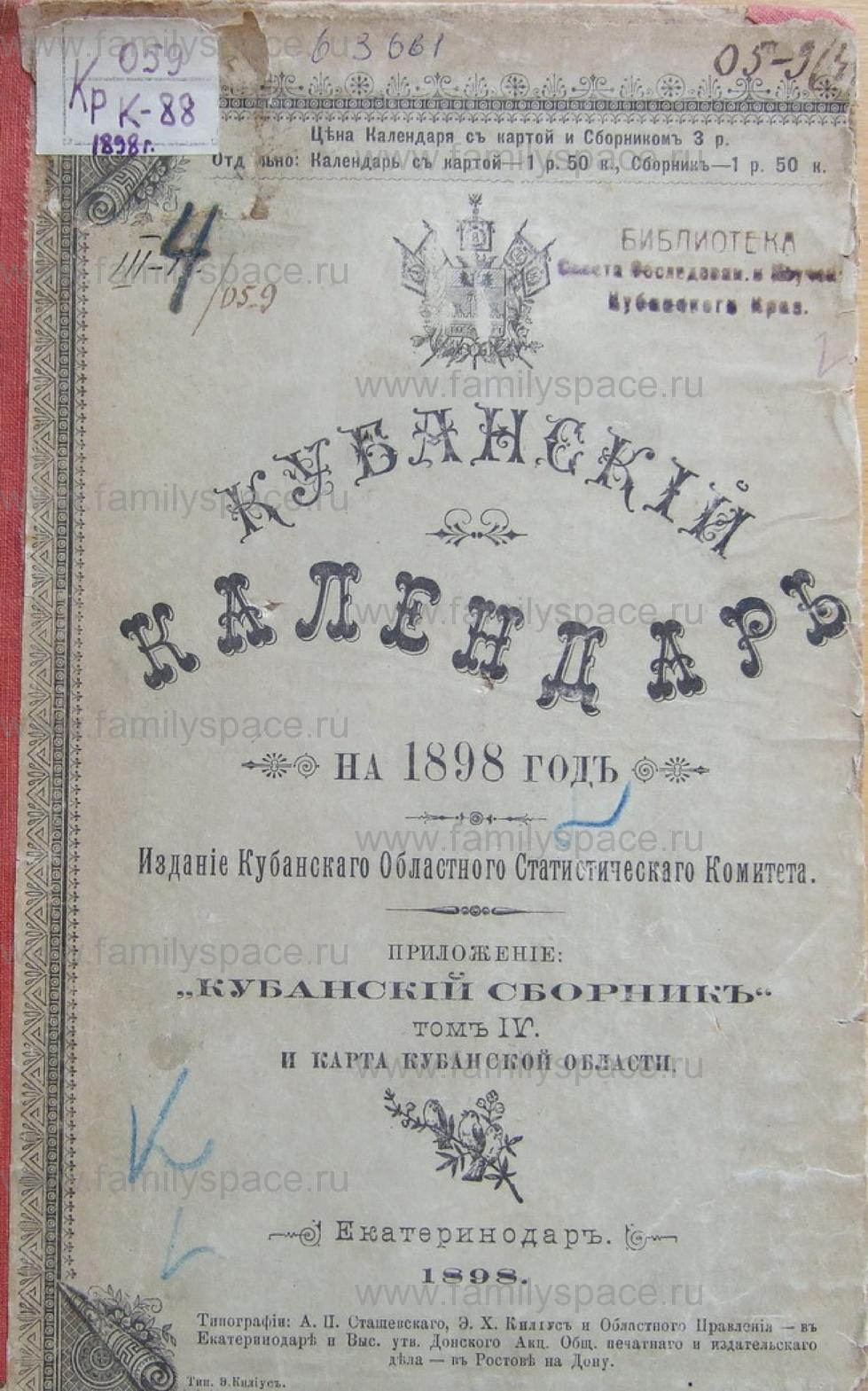 Поиск по фамилии - Кубанский календарь на 1898 год, страница 1