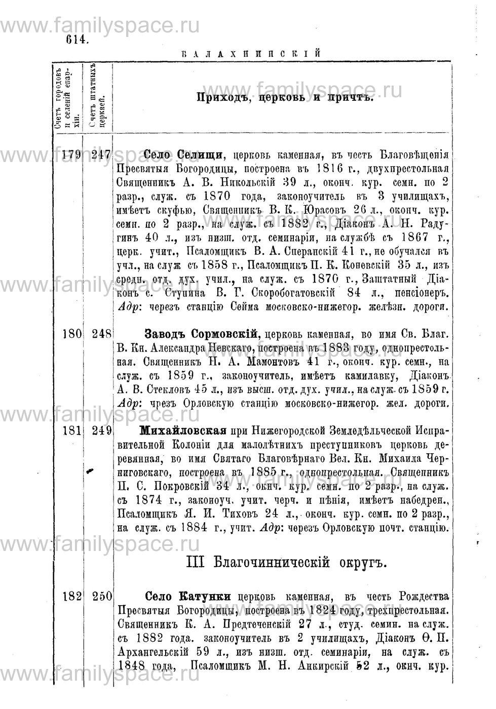 Поиск по фамилии - Адрес-календарь Нижегородской епархии на 1888 год, страница 1614