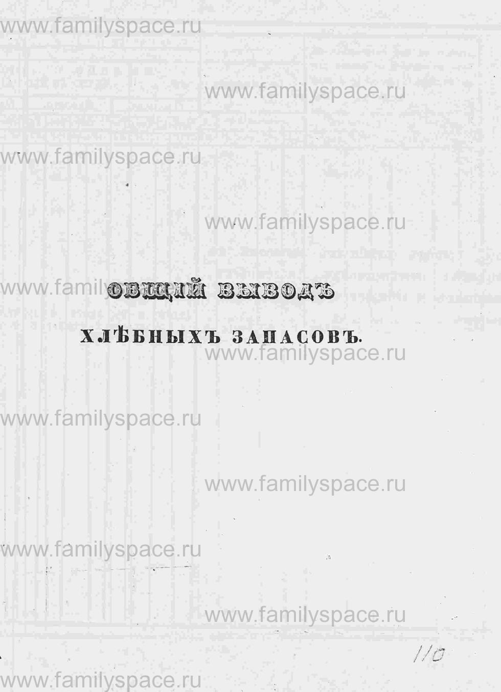 Поиск по фамилии - Памятная книга за 1853 год по Могилёвской губернии, страница 131