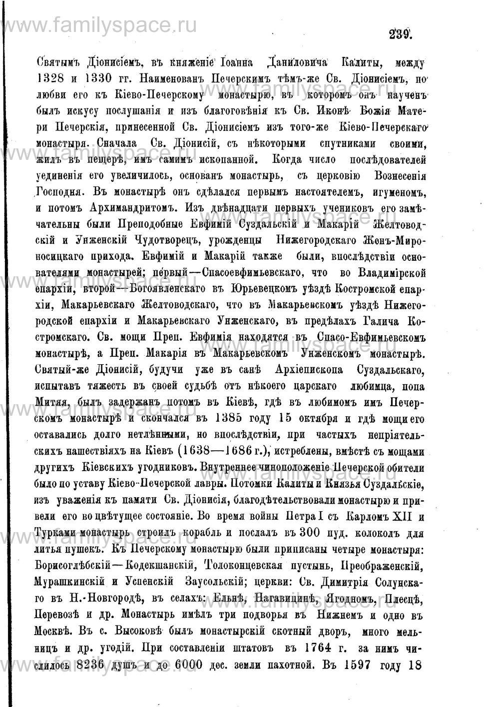 Поиск по фамилии - Адрес-календарь Нижегородской епархии на 1888 год, страница 1239