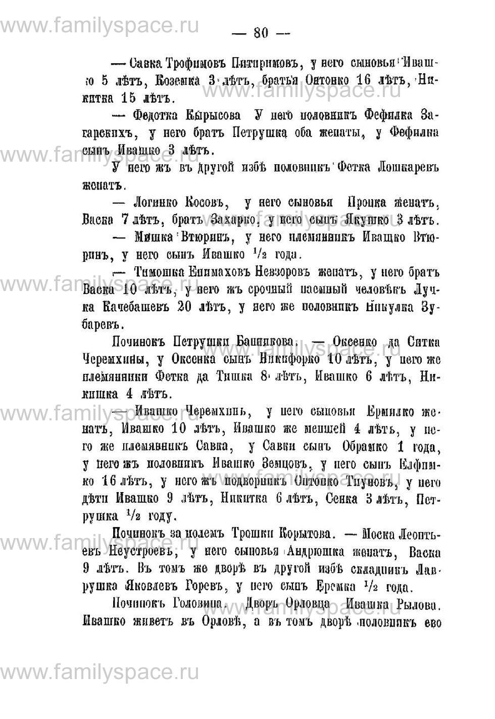 Поиск по фамилии - Переписная книга Орлова и волостей 1678 г, страница 76