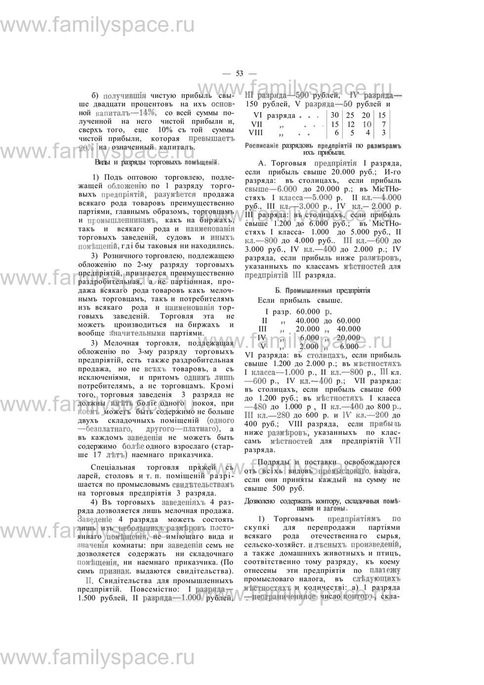 Поиск по фамилии - Екатеринославский адрес-календарь на 1913 год, страница 2053
