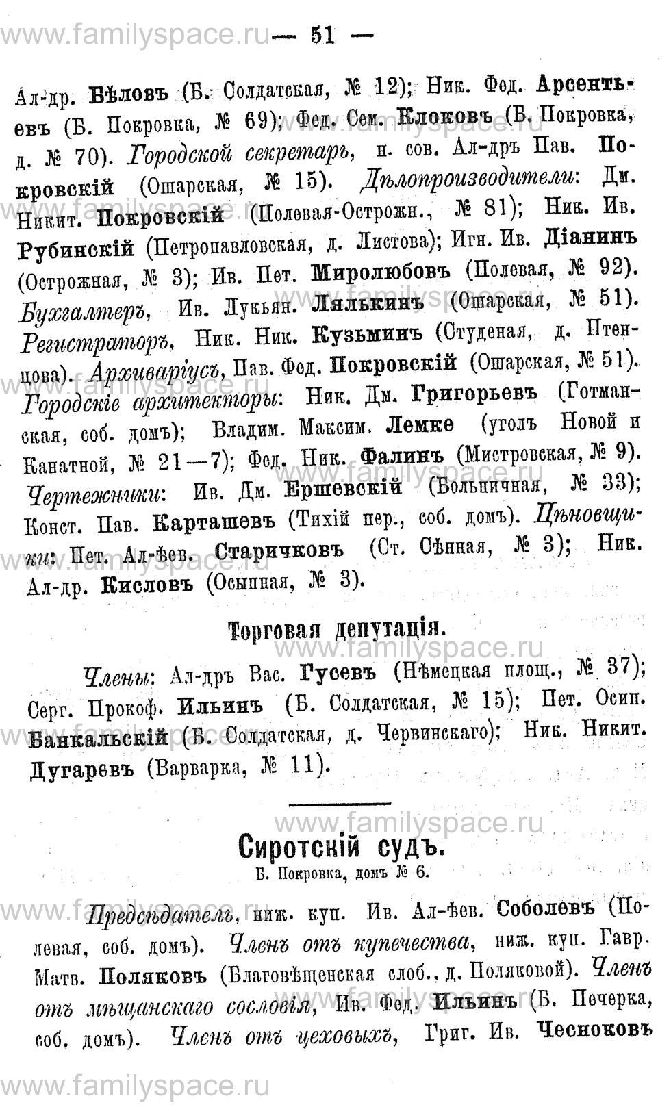 Поиск по фамилии - Адрес-календарь Нижегородской губернии на 1891 год, страница 51