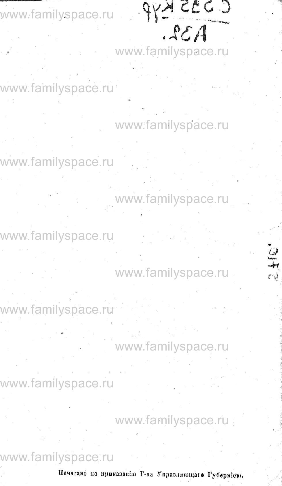 Поиск по фамилии - Адрес-календарь Курской губернии на 1853 год, страница -1