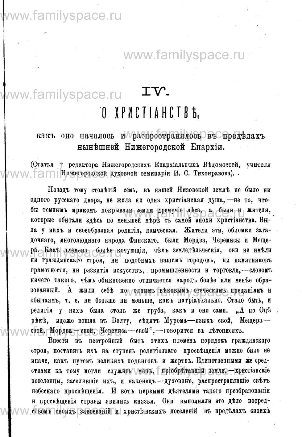 Поиск по фамилии - Адрес-календарь Нижегородской епархии на 1888 год, страница 1961