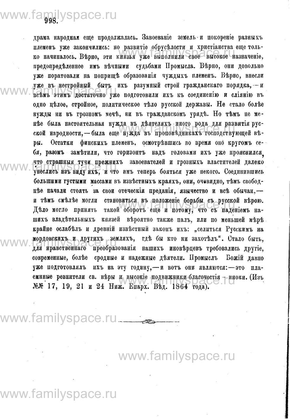 Поиск по фамилии - Адрес-календарь Нижегородской епархии на 1888 год, страница 1998