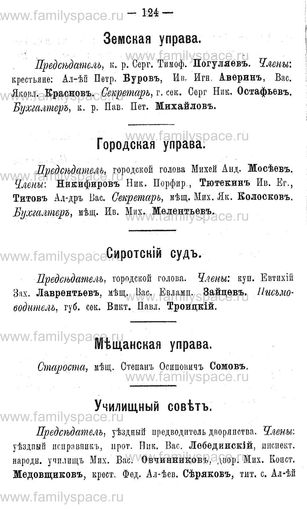 Поиск по фамилии - Адрес-календарь Нижегородской губернии на 1891 год, страница 124