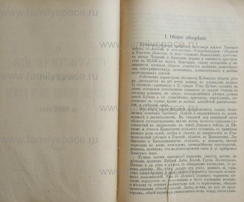 Поиск по фамилии - Кубанский календарь на 1898 год, страница 2002