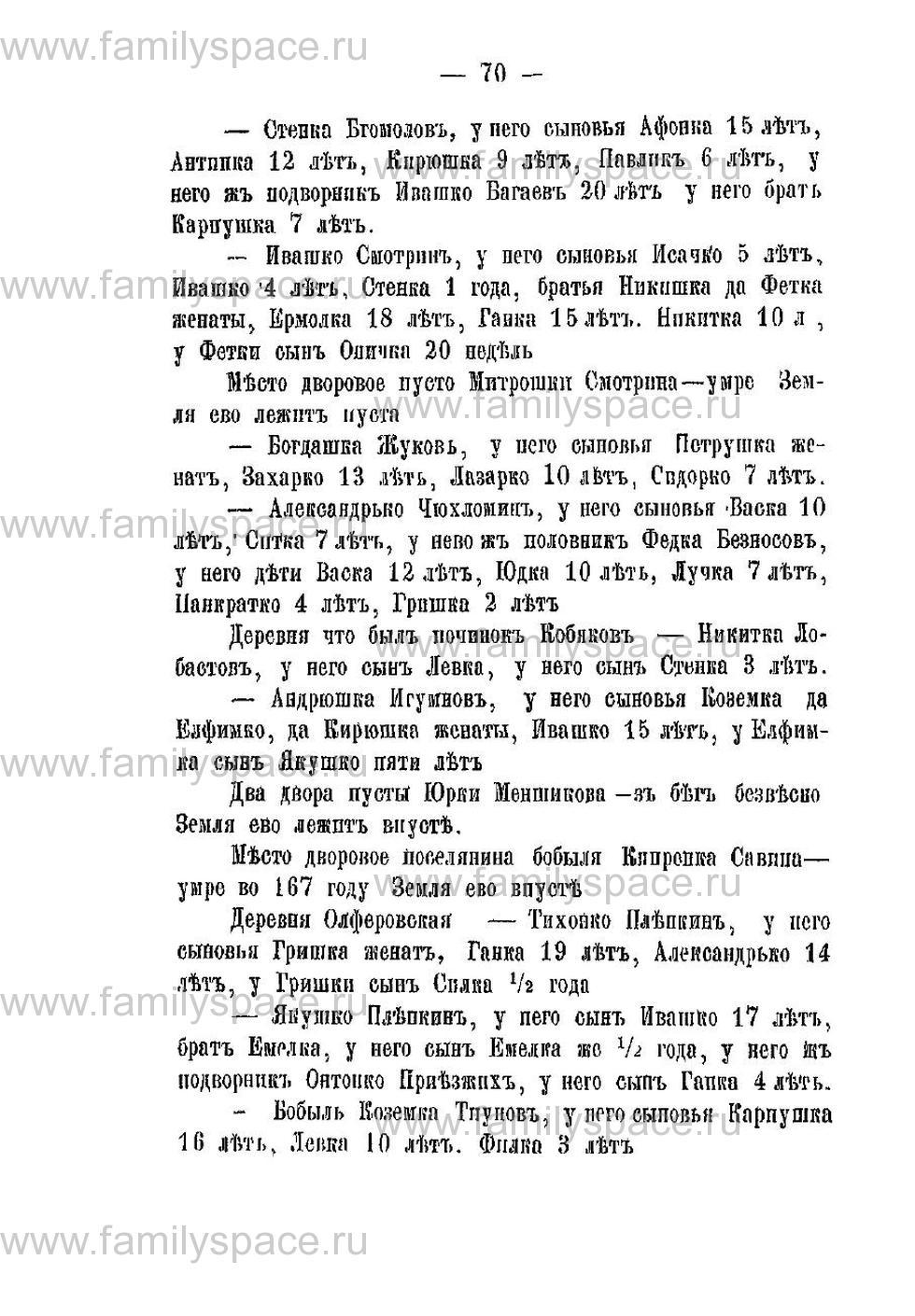 Поиск по фамилии - Переписная книга Орлова и волостей 1678 г, страница 66