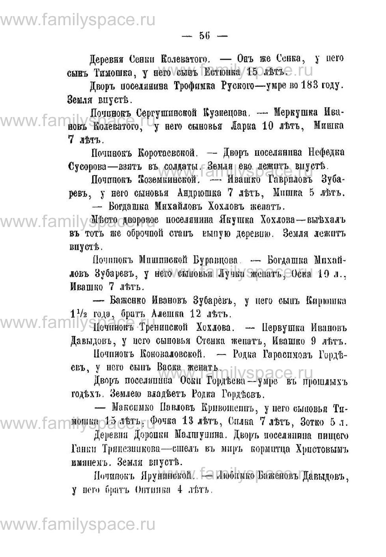 Поиск по фамилии - Переписная книга Орлова и волостей 1678 г, страница 52