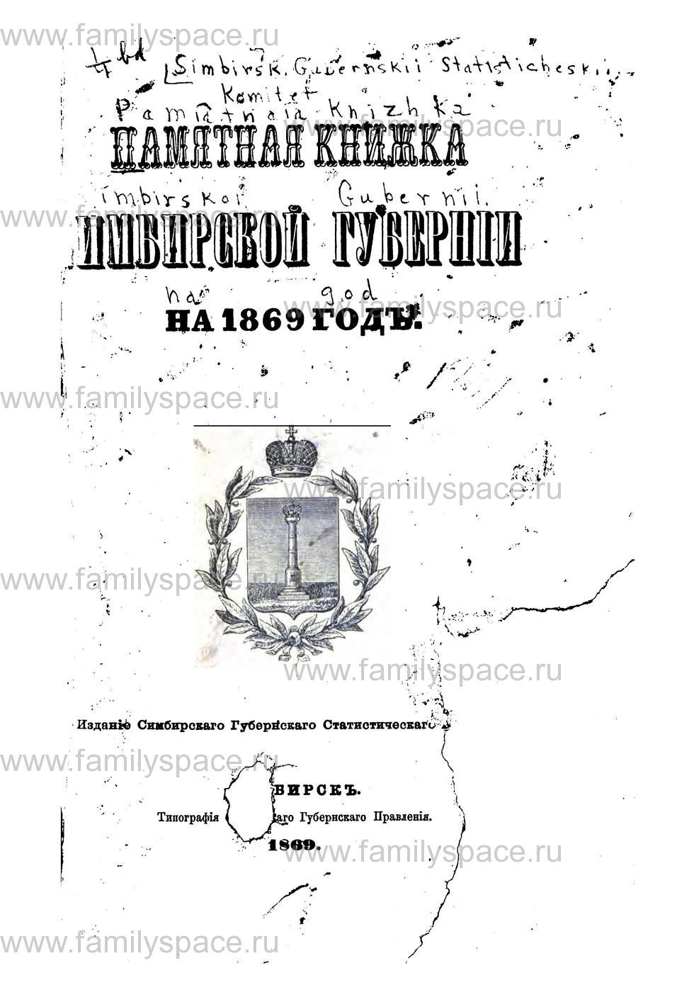 Поиск по фамилии - Памятная книжка Симбирской губернии на 1869 год, страница -3