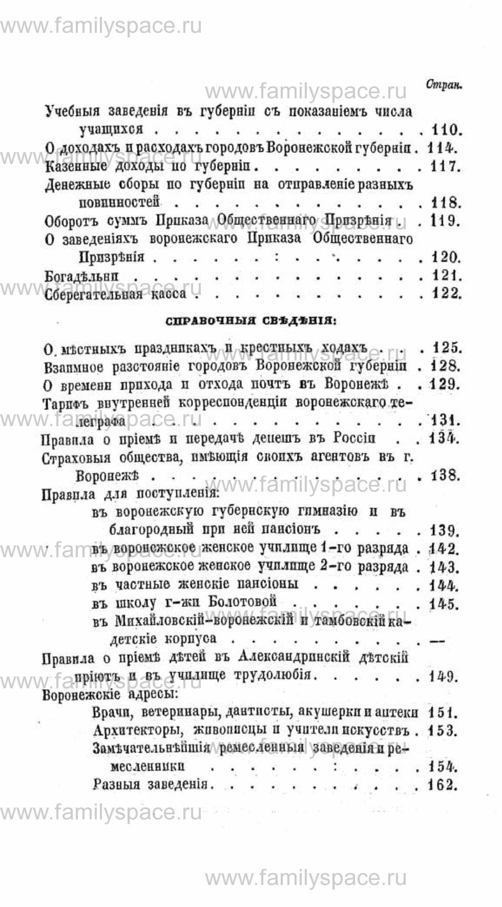 Поиск по фамилии - Памятная книжка Воронежской губернии на 1863-1864 годы, страница 238