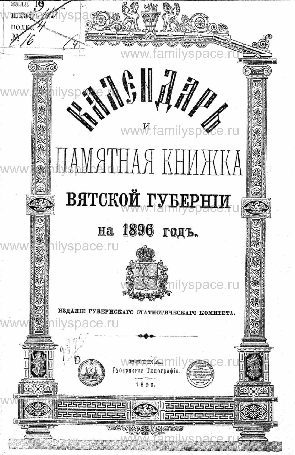Поиск по фамилии - Памятная книжка Вятской губернии на 1896 год, страница 1
